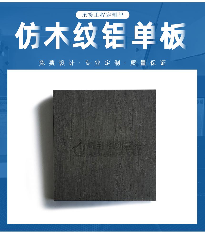 1.5厚室外木纹铝板