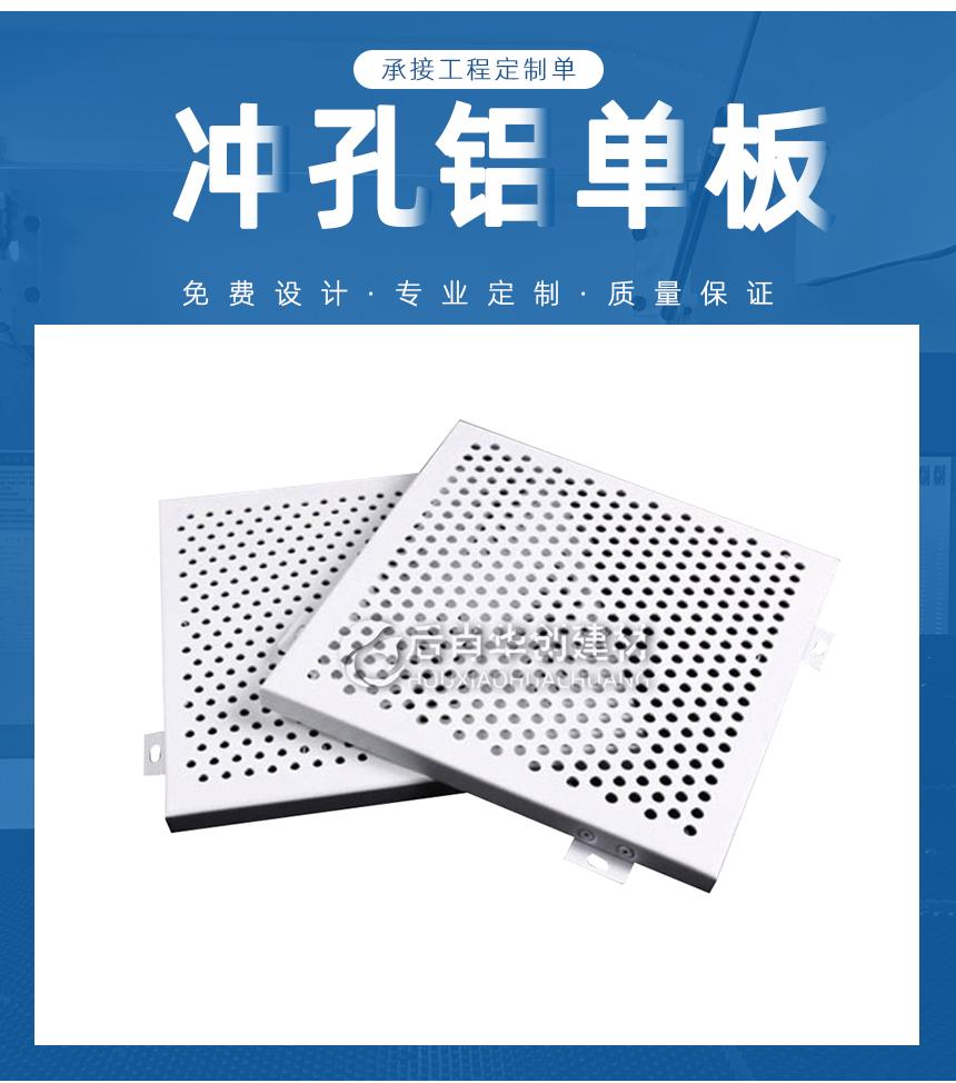3.0穿孔铝板