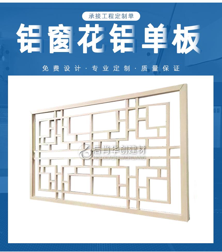 铝窗花铝单板厂家