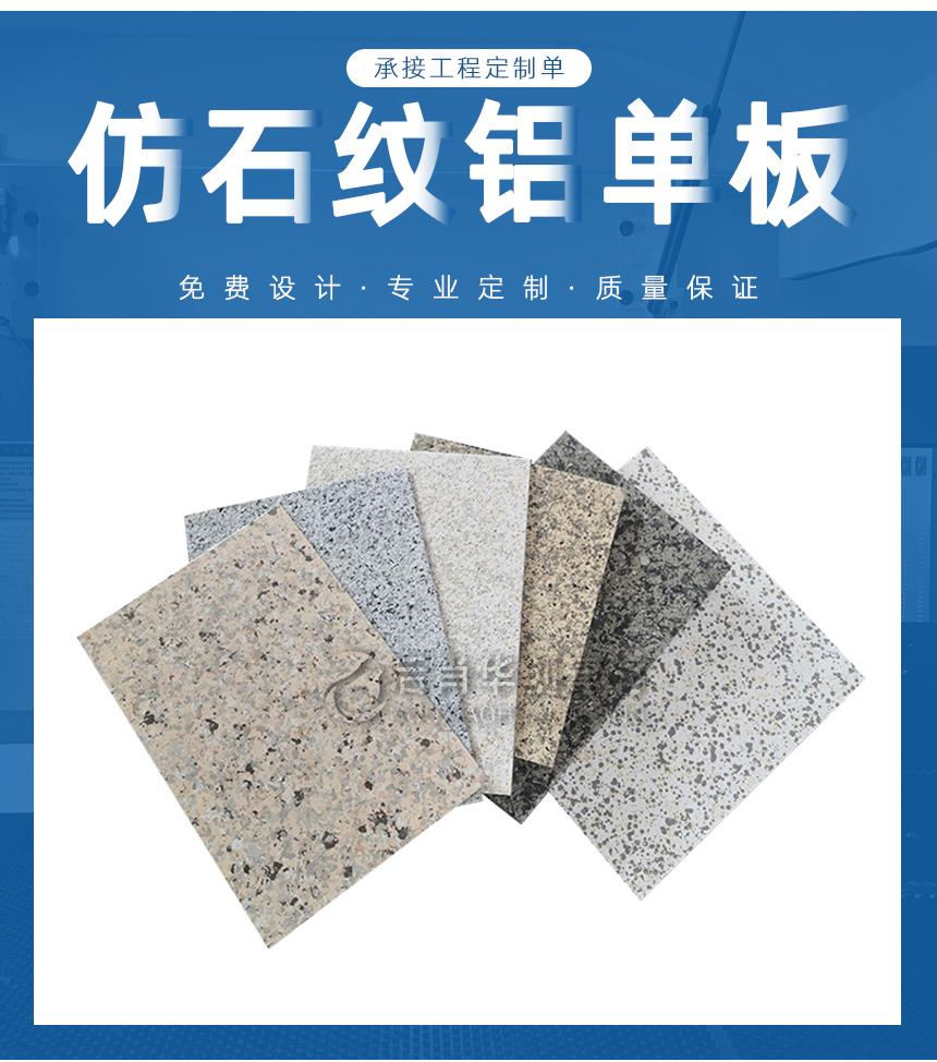1.5厚石纹铝单板