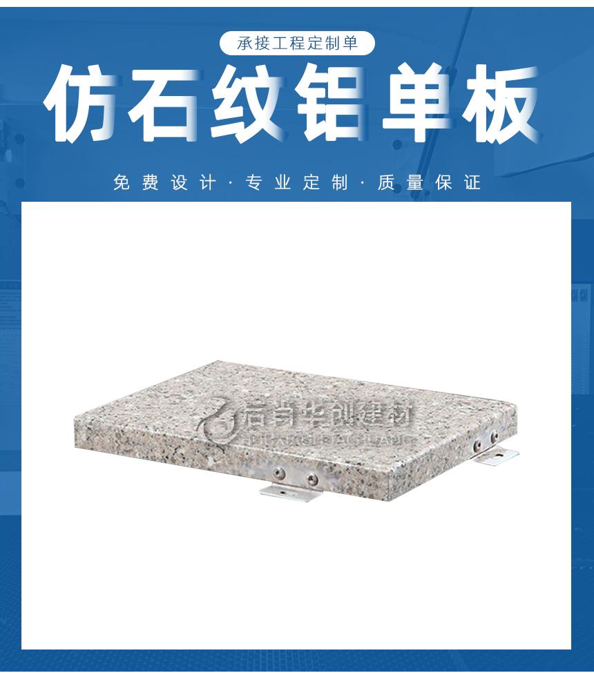 2.5厚仿石纹铝单板厂家