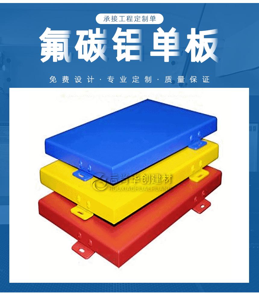 1.5厚氟碳喷涂铝单板