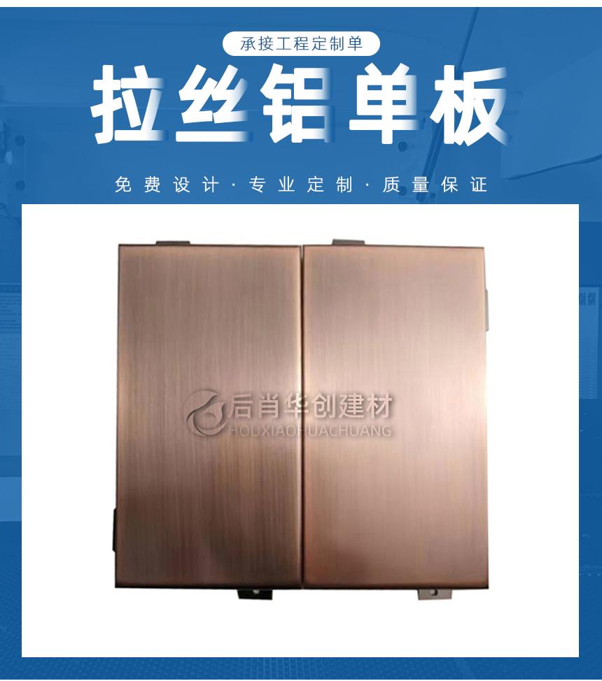 2.0厚拉丝铜色铝单板