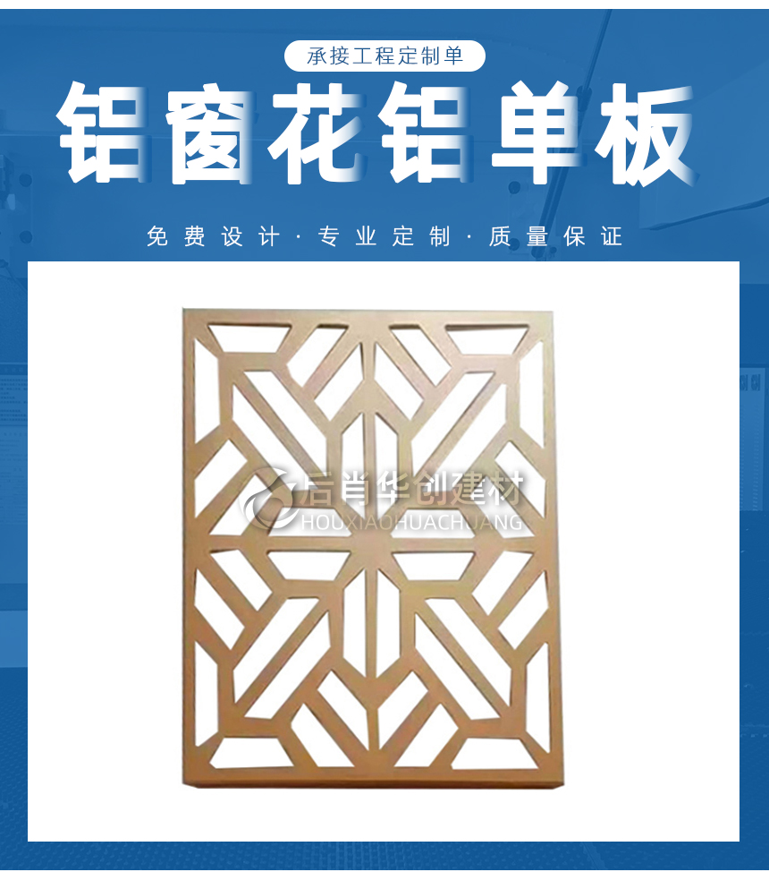 铝板雕刻窗花