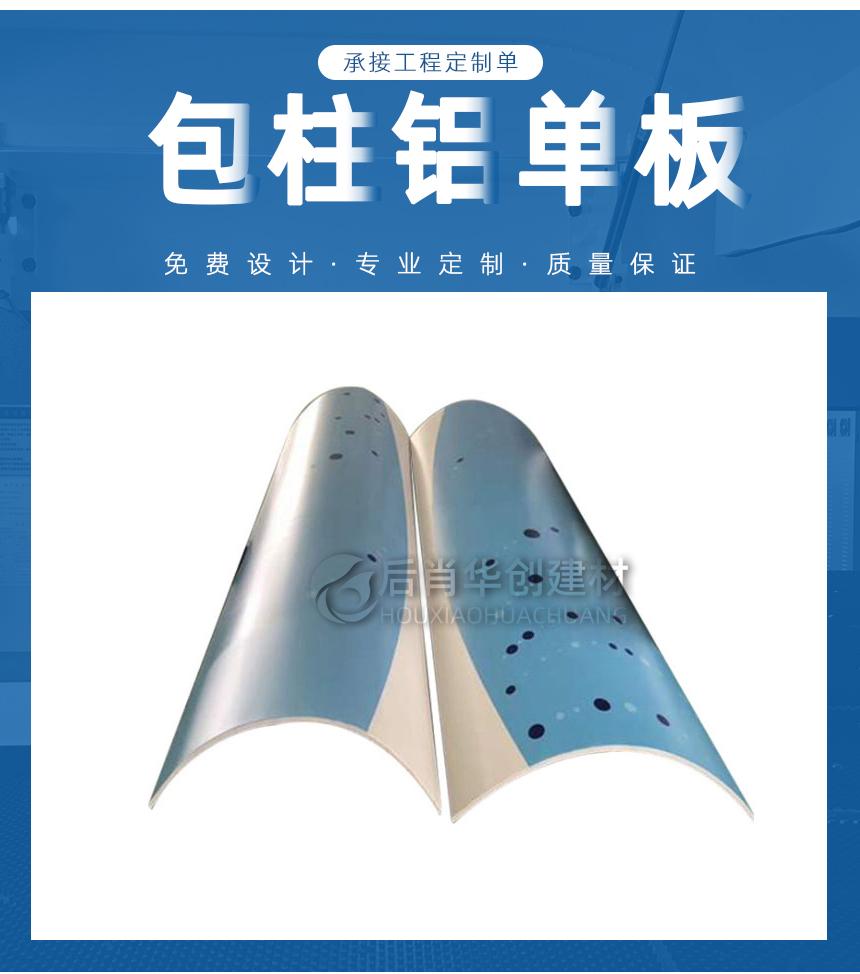 异形包柱铝单板安装