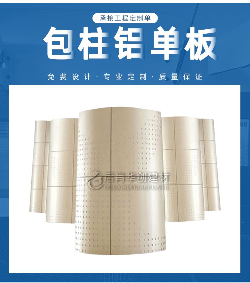冲孔异形包柱铝单板
