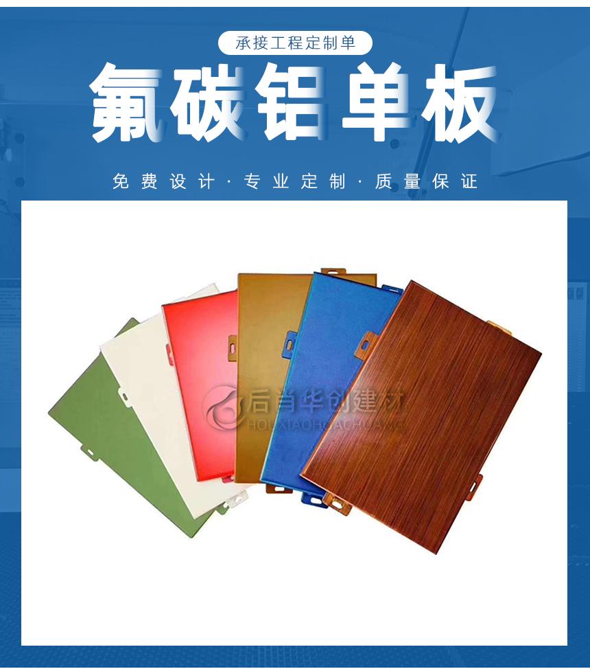 1.5厚氟碳铝单板