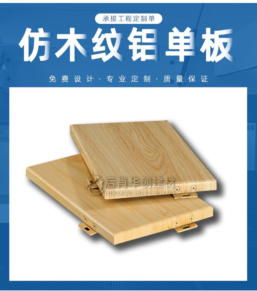 1.5厚仿木纹铝单板