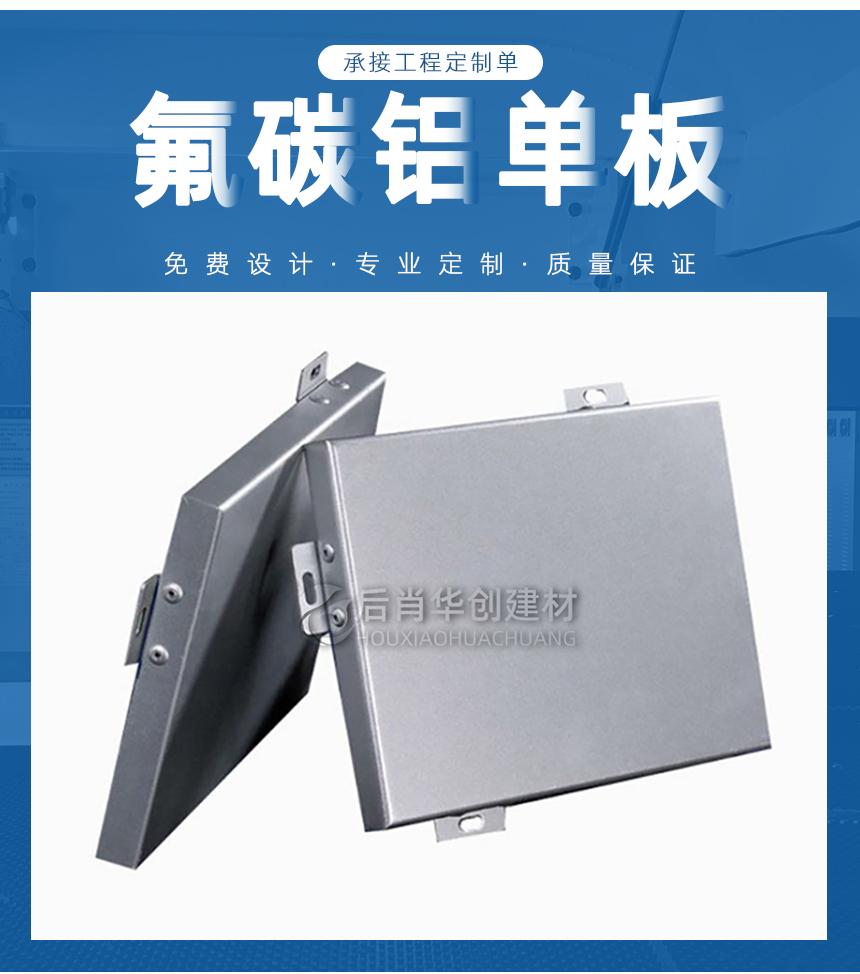 氟碳铝板铝单板