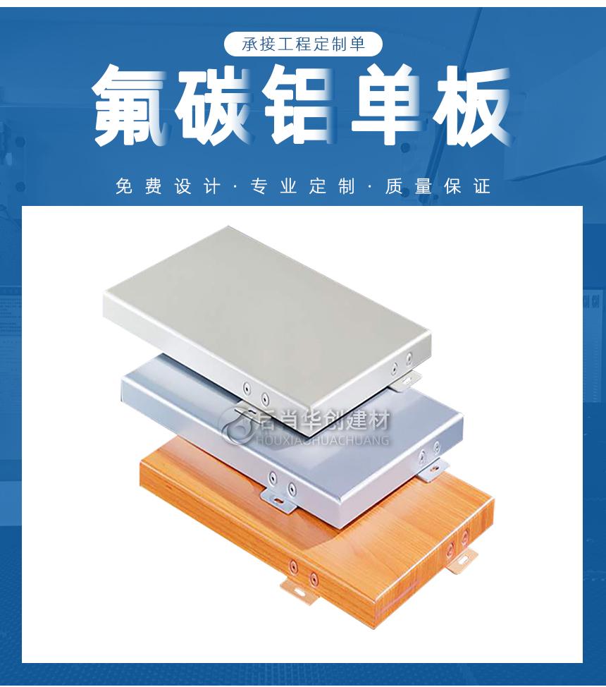 1.5mm外墙氟碳铝单板厂家报价