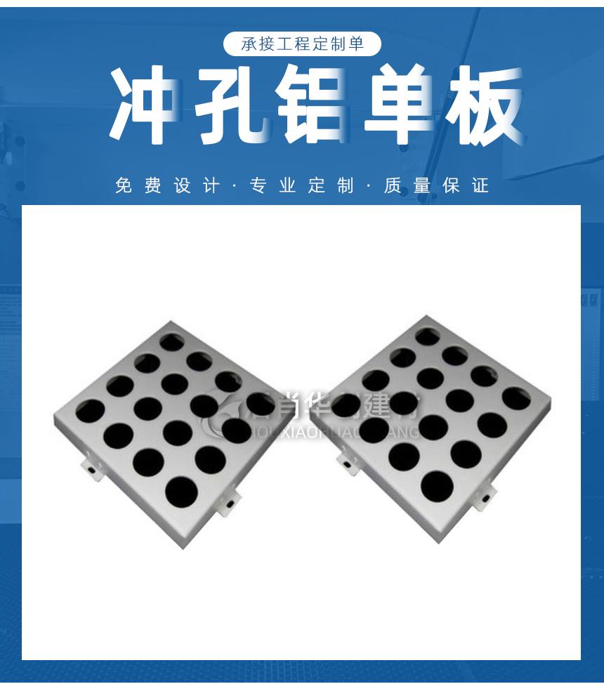 铝板冲孔板