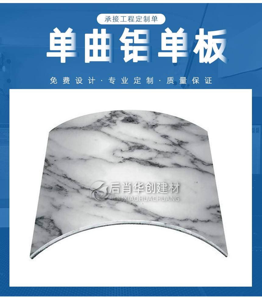 单曲面石纹铝单板