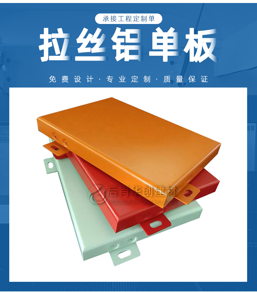 拉丝铝单板2.0厚