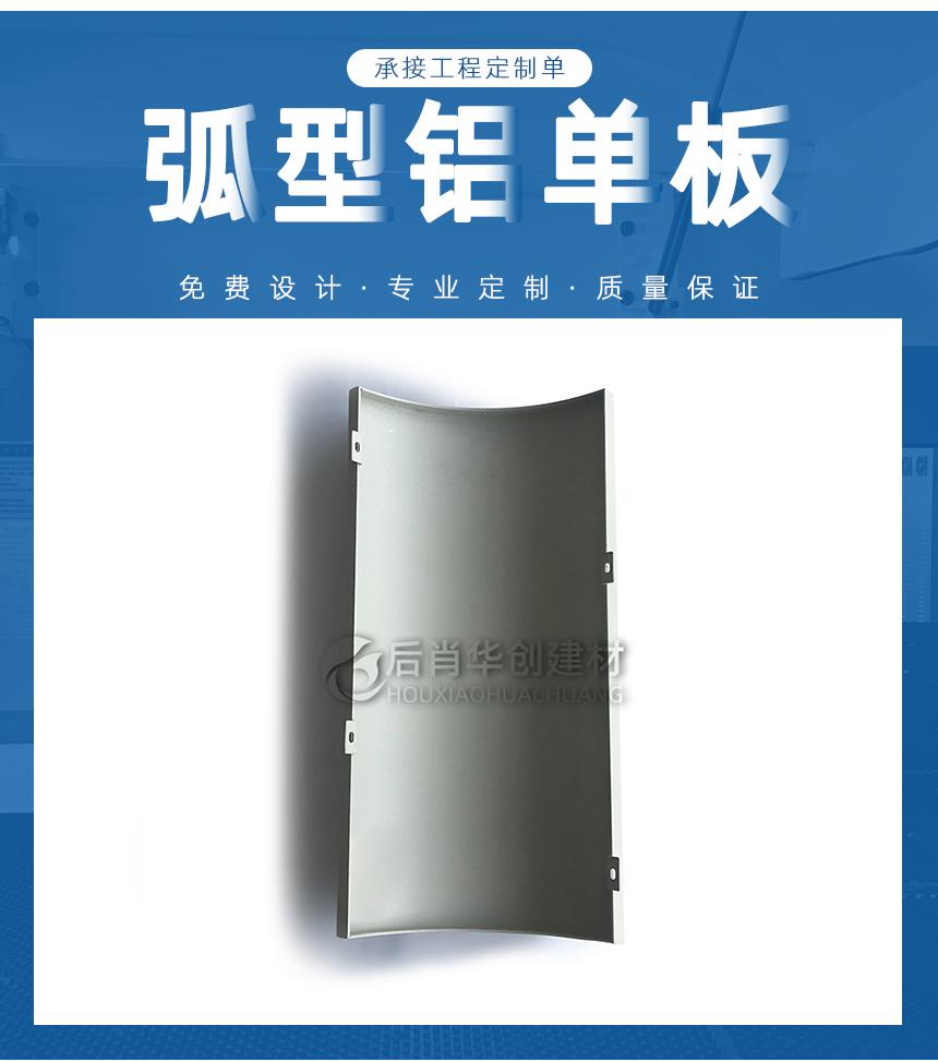 弧形造型铝单板