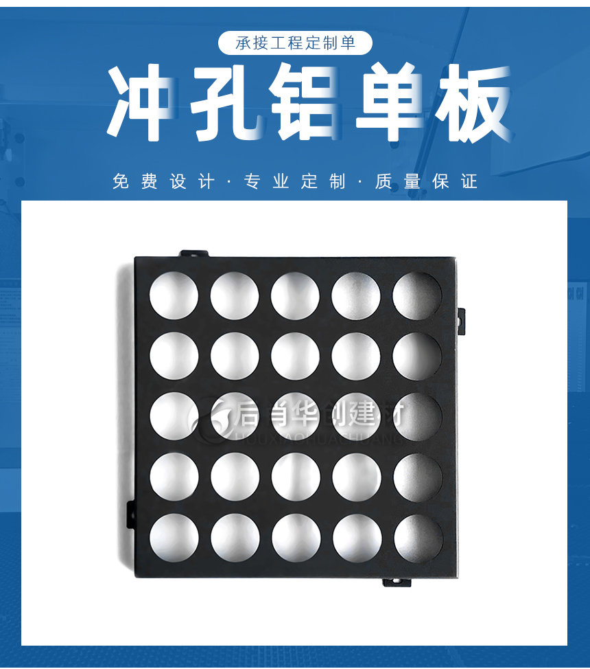 2.0mm冲孔铝单板幕墙