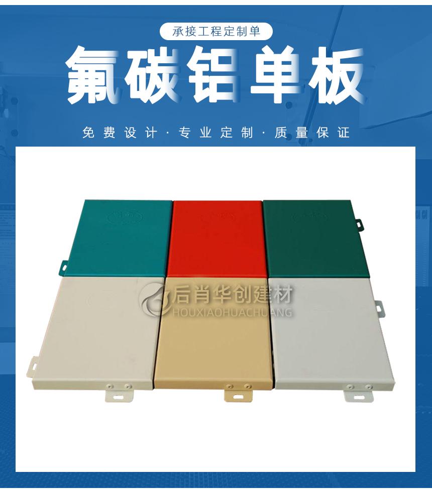 氟碳铝单板吊顶