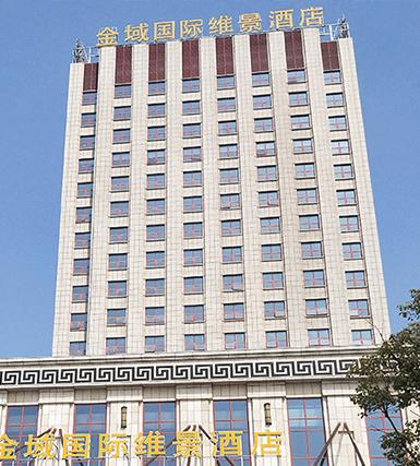 金域国际维景酒店