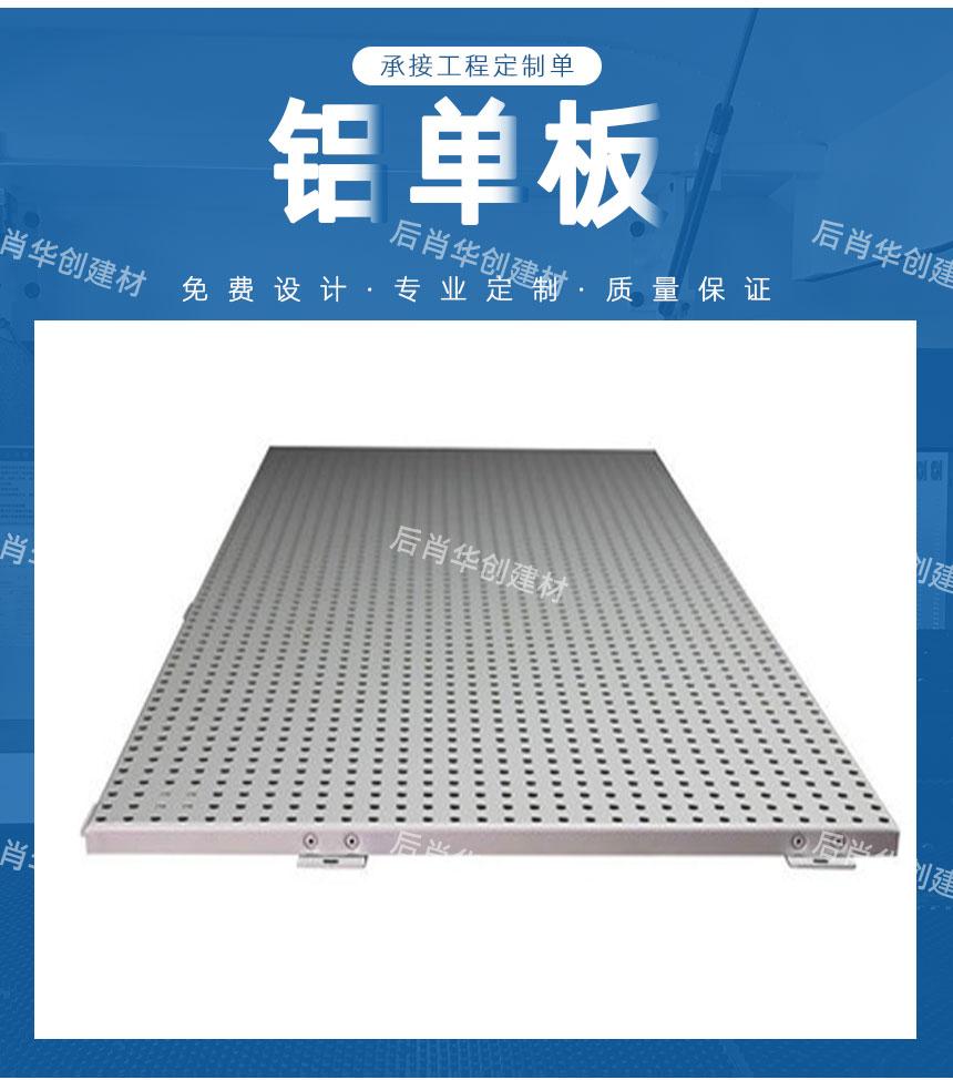 幕墙冲孔铝单板