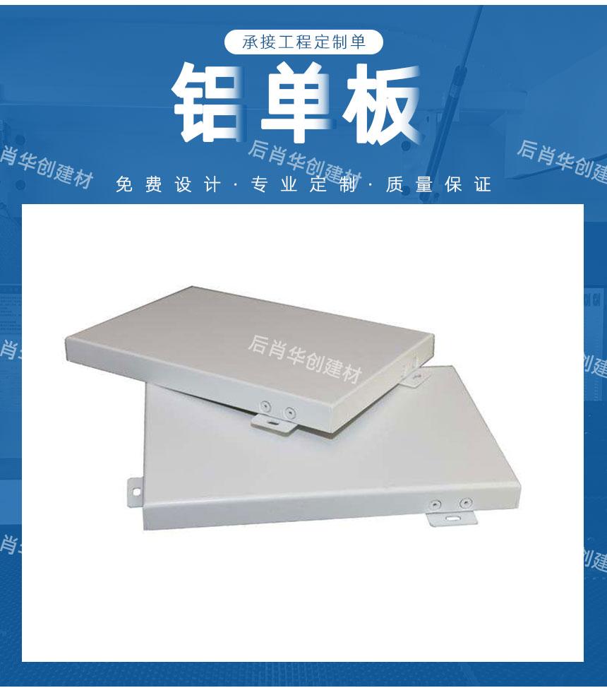 氟碳铝单板外墙