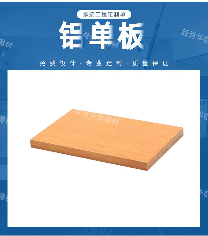 木纹铝单板生产厂家