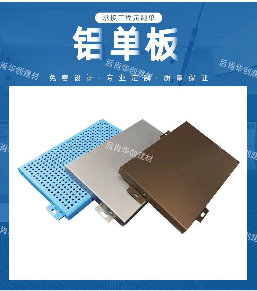 冲孔铝单板多少一平米