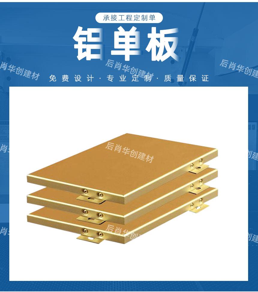 氟碳铝单板价钱