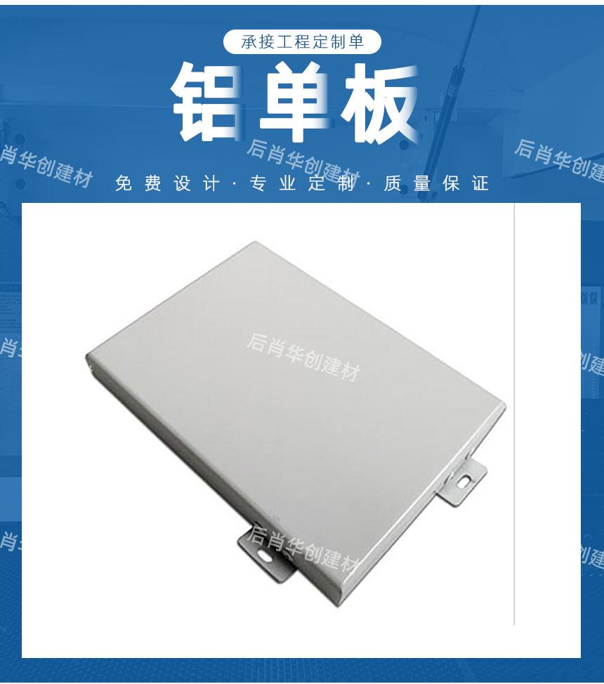 氟碳铝板铝单板报价