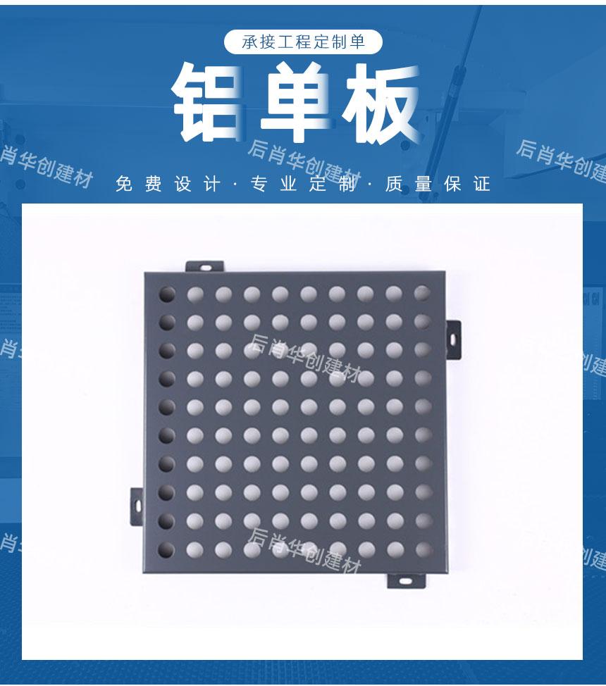 冲孔氟碳铝单板定制价格