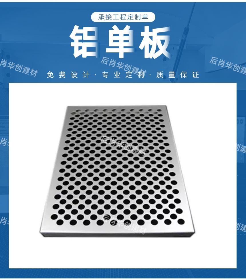 冲孔雕花铝单板