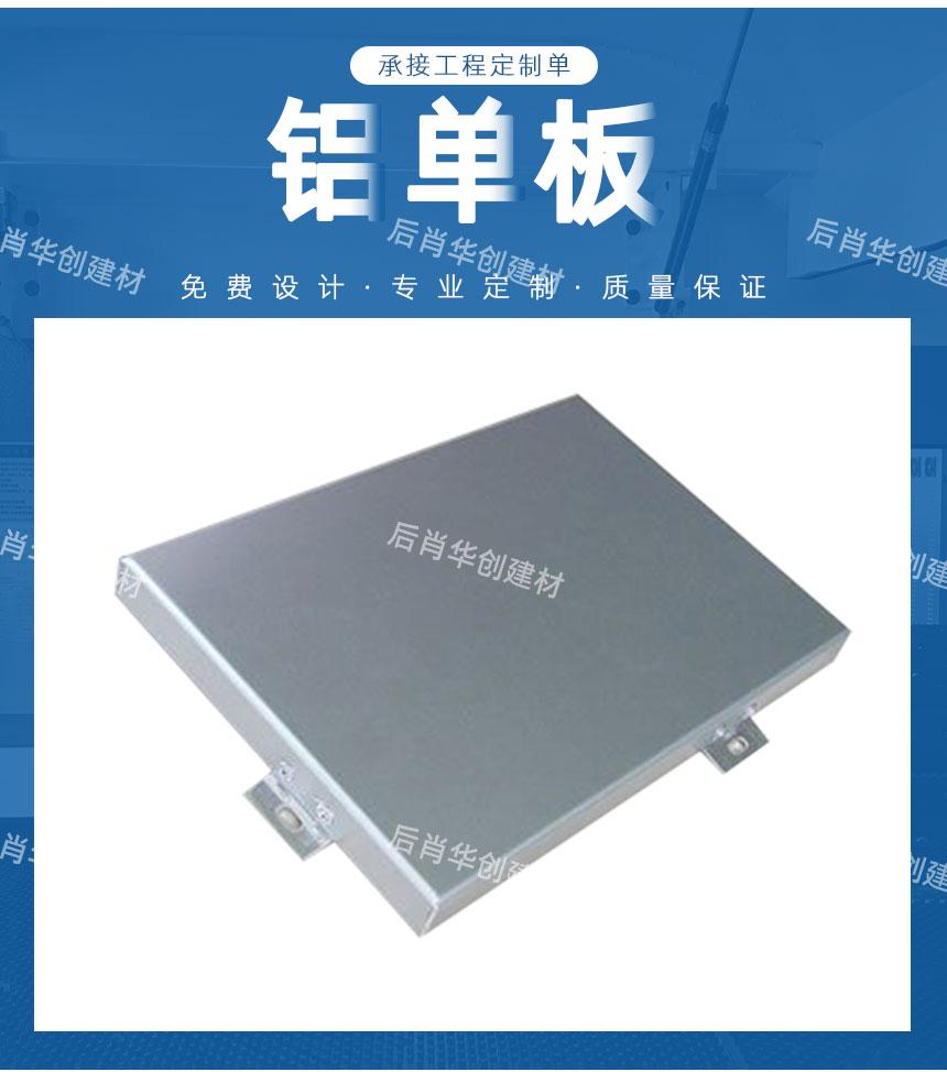 1.5厚氟碳漆铝板