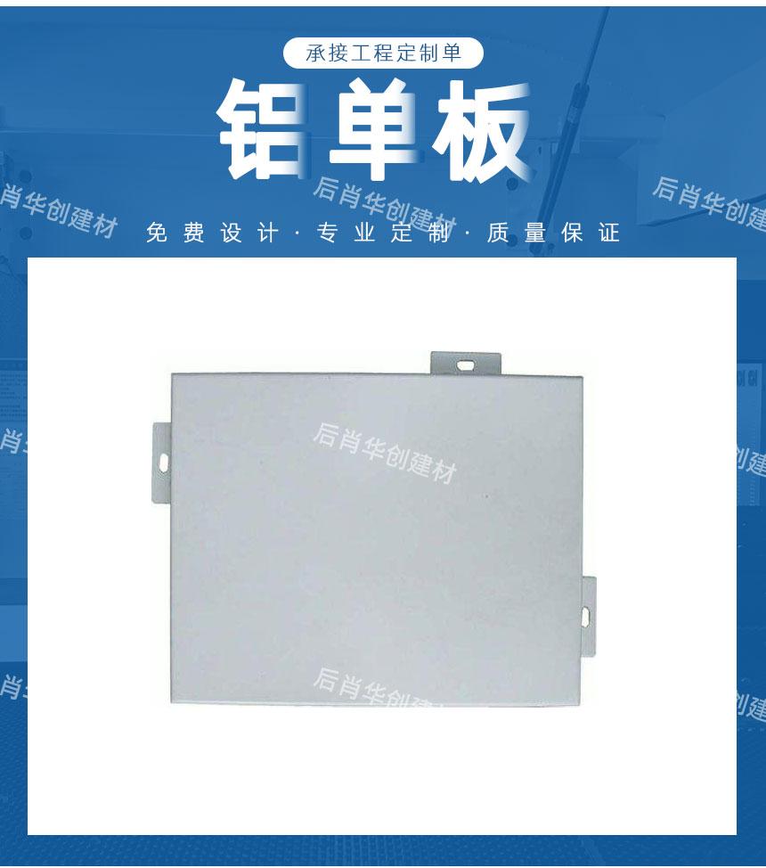 氟碳铝单板品牌
