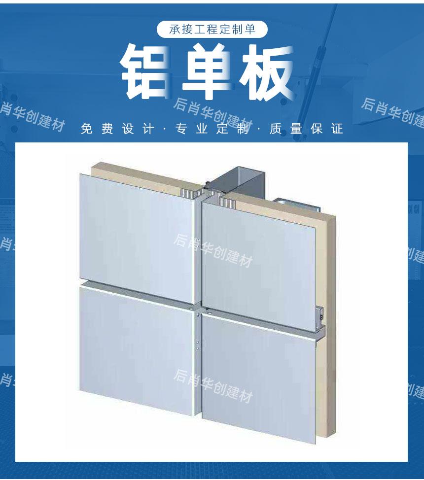 氟碳铝单板加工
