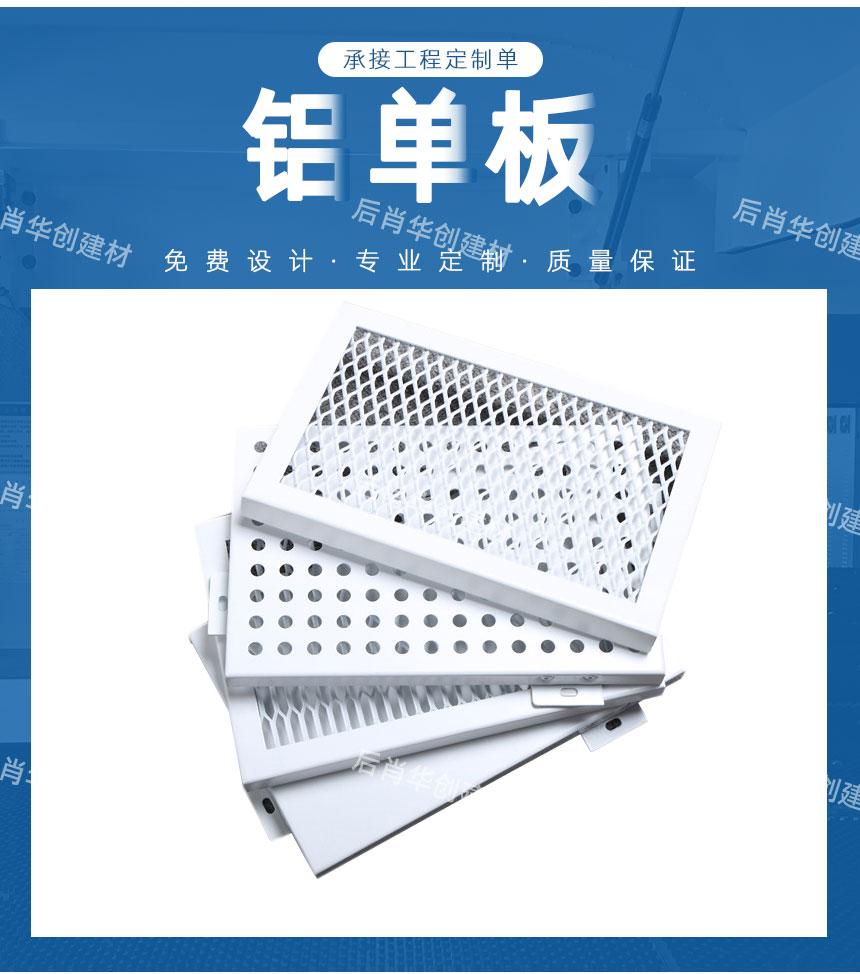 白色冲孔铝单板幕墙