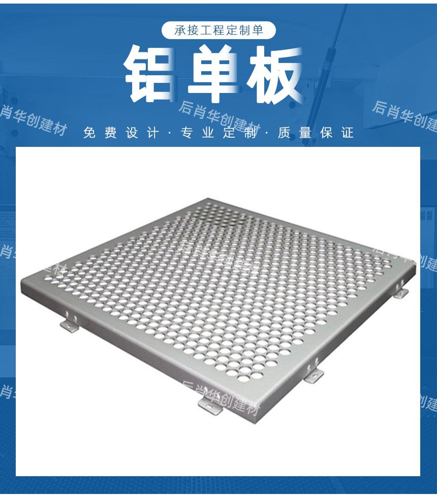 冲孔氟碳铝单板价格