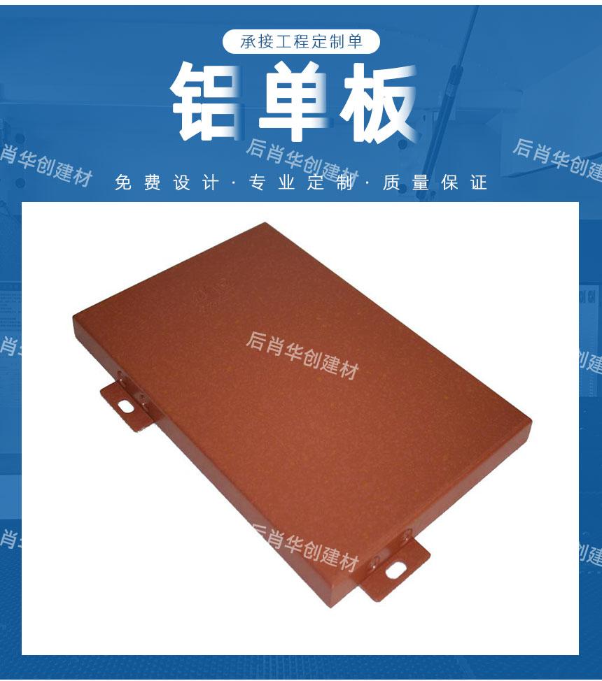 氟碳铝板1.5厚