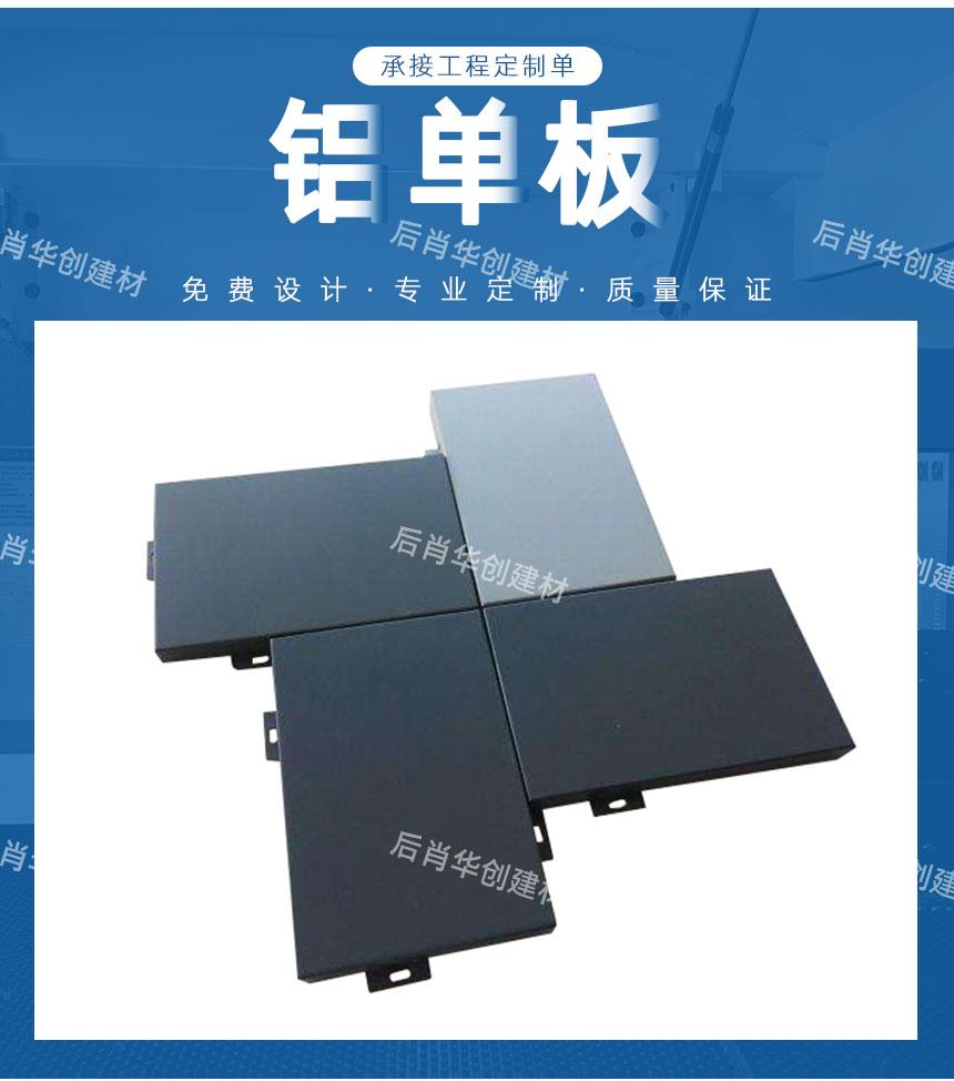 幕墙氟碳铝单板品牌