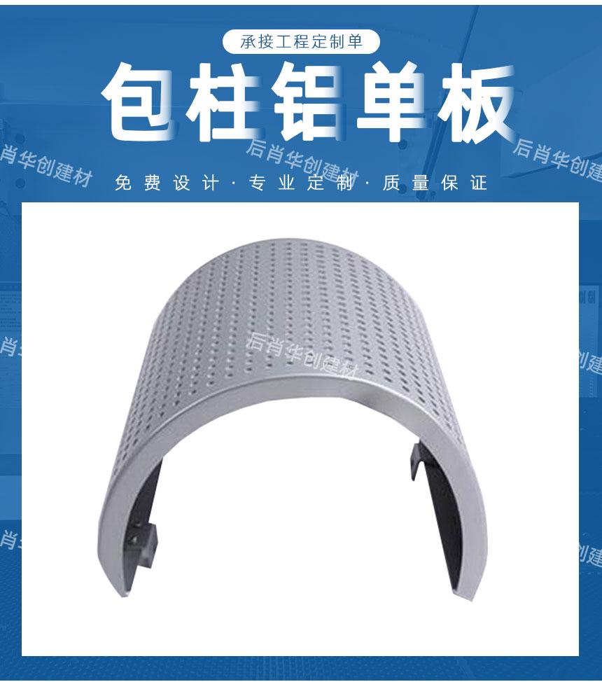 冲孔包柱铝单板厂家