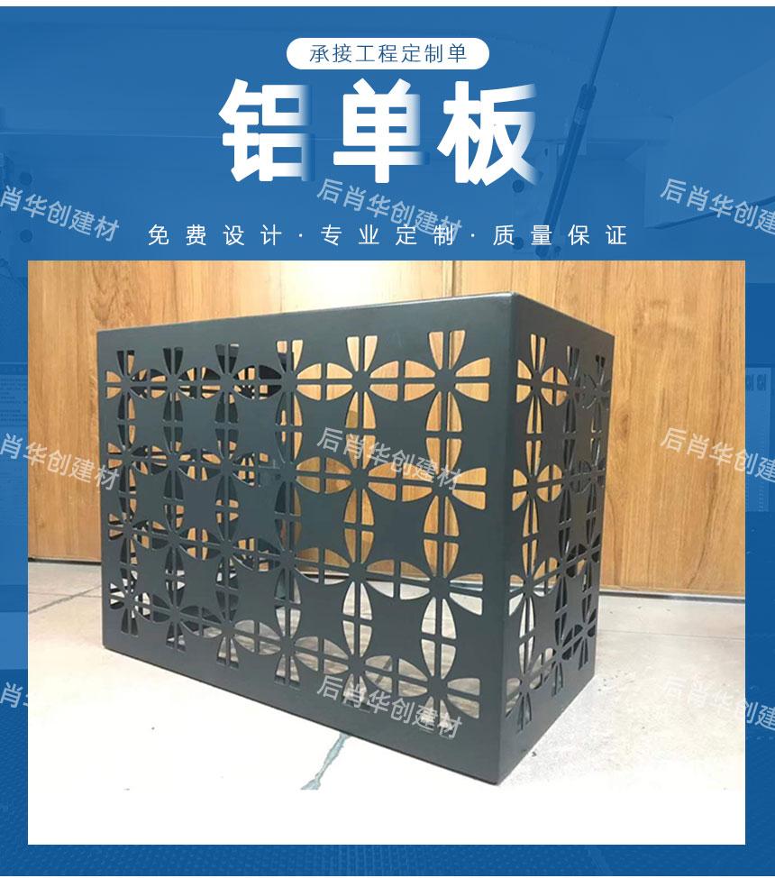 氟碳铝单板冲孔空调罩