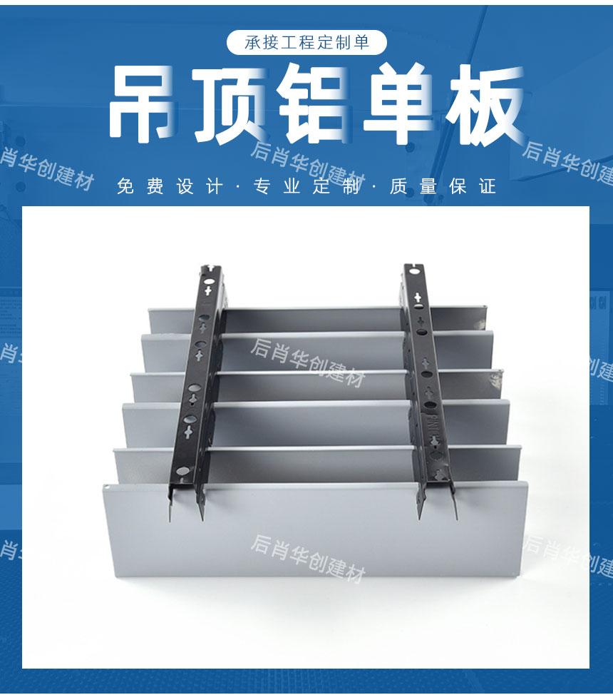 铝单板吊顶安装