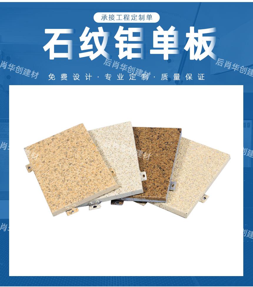 石纹铝单板生产厂家