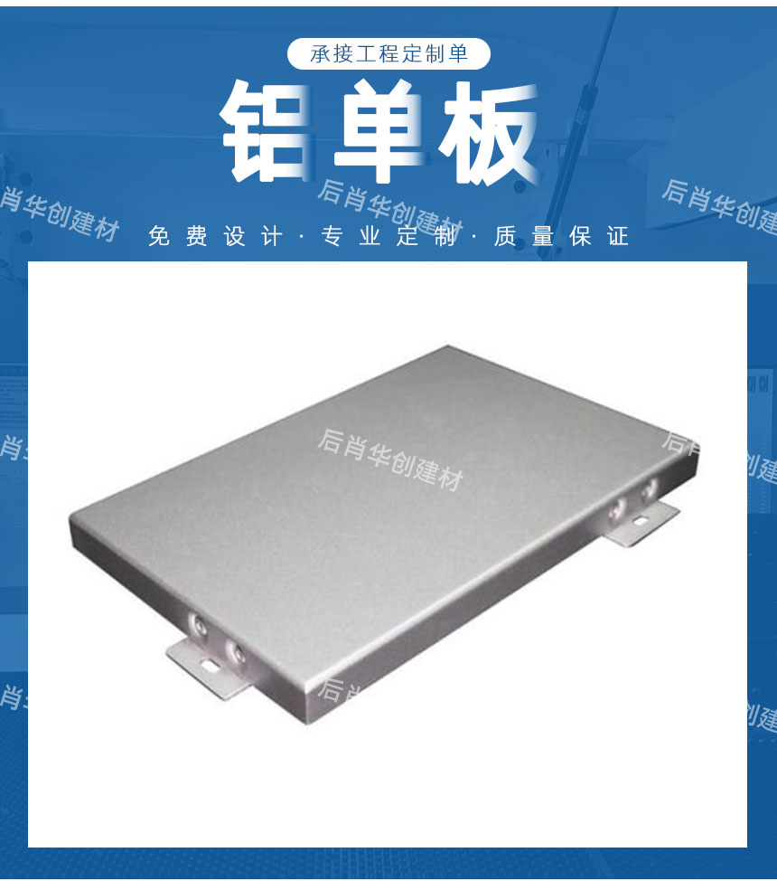 幕墙铝单板-氟碳铝单板合格的五大要素