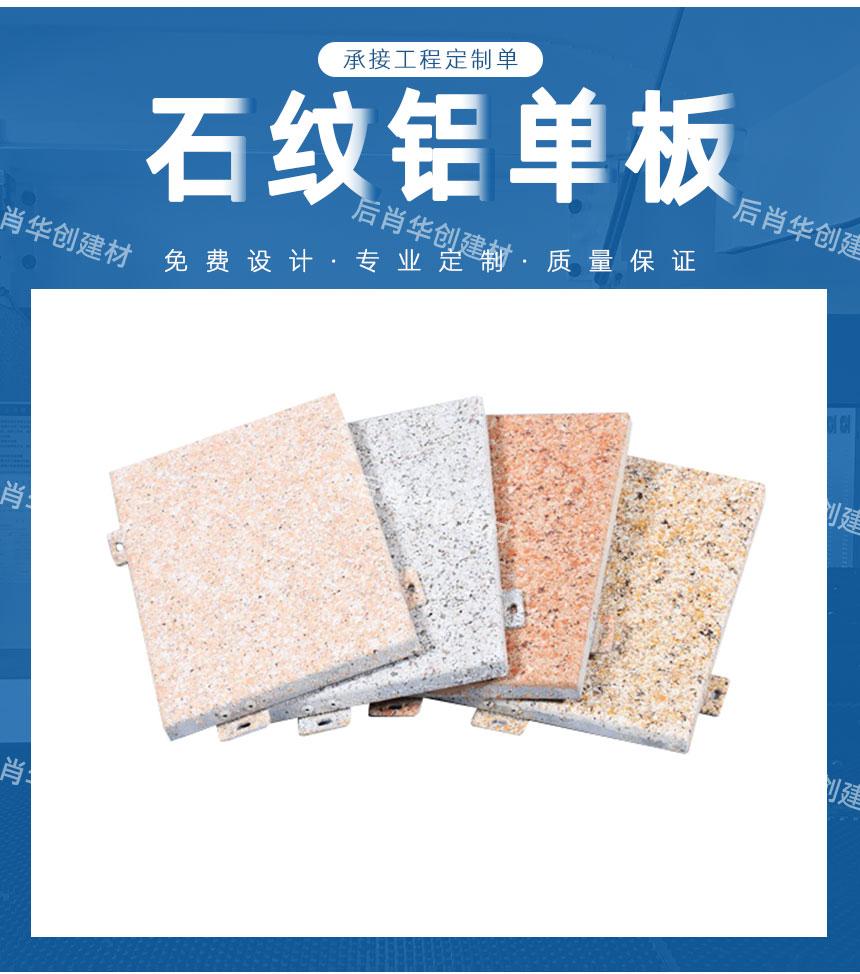 铝单板仿石材铝单板喷涂均匀附着力强