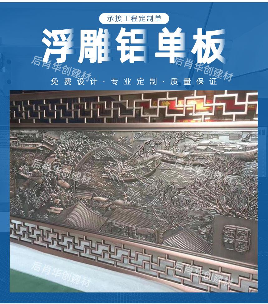浮雕铝单板生产厂家