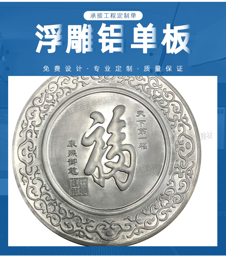 浮雕铝单板硬币