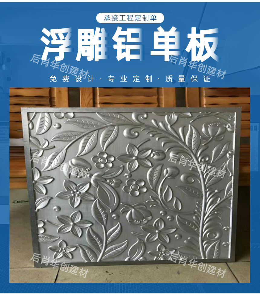 金属浮雕铝板