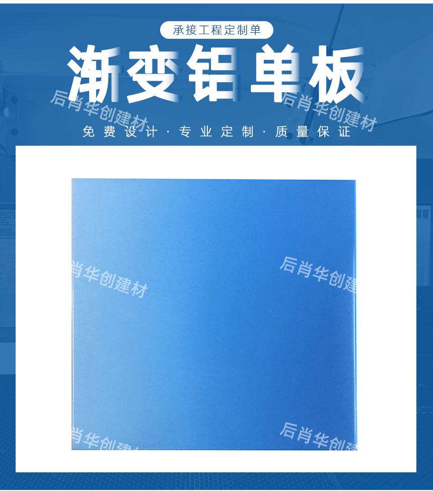 幻彩铝单板