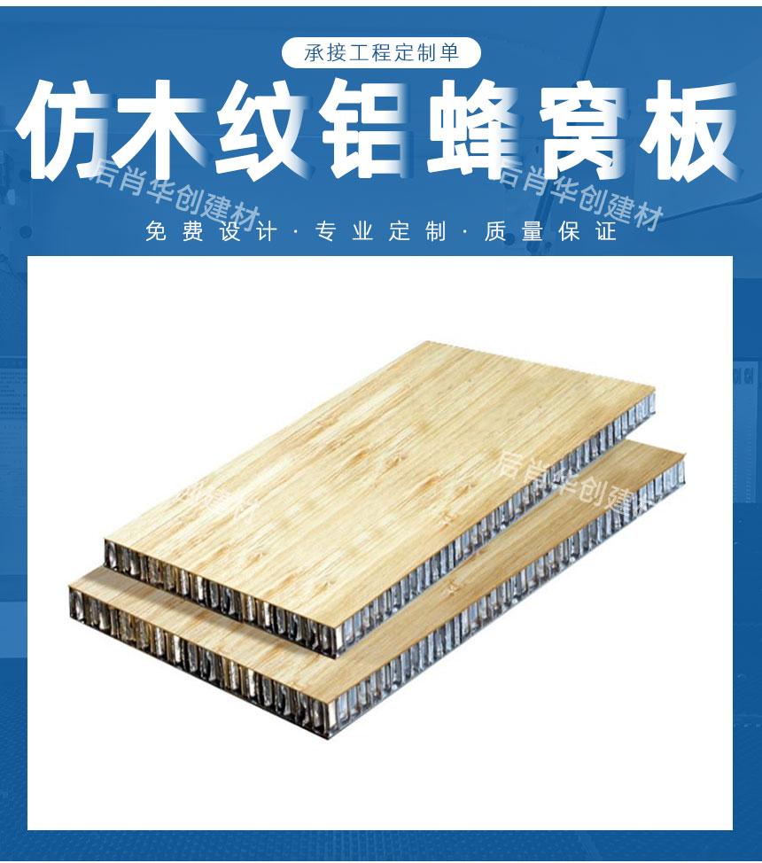 仿木纹铝蜂窝板生产厂家