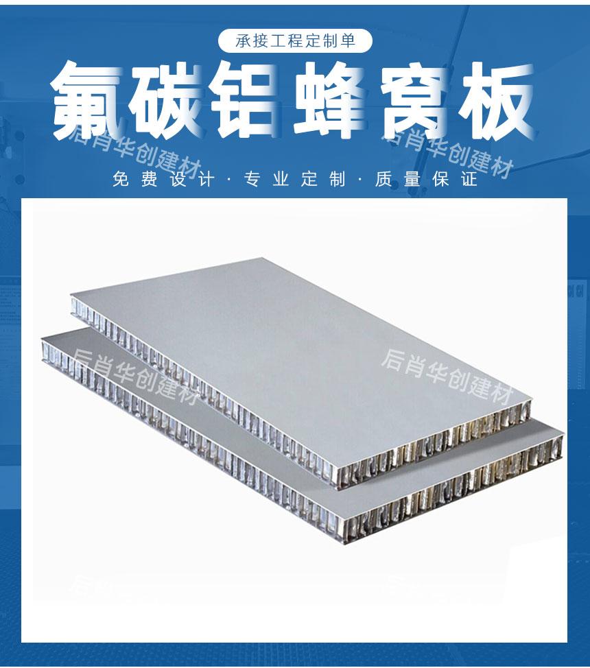 氟碳铝蜂窝板定制价格