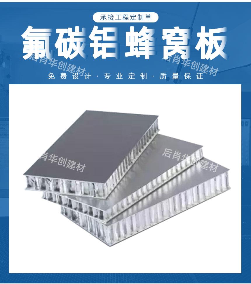 氟碳铝蜂窝板定制厂家直销