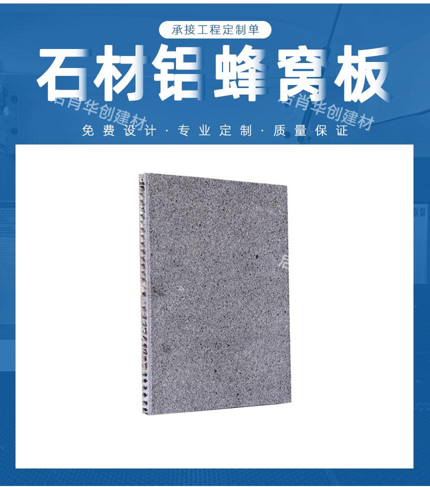 石纹铝蜂窝板供应商